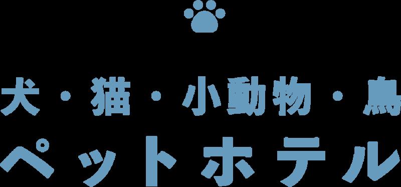犬・猫・小動物・鳥 ペットホテル